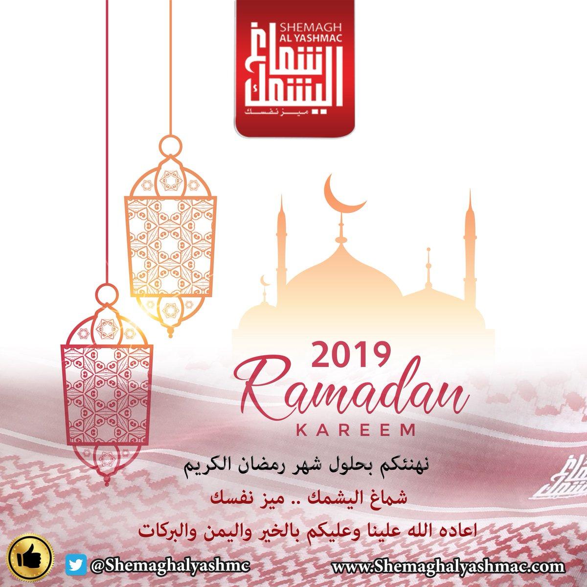 يهنئكم شماغ اليشمك بحلول شهر رمضان الكريم . أعاده الله علينا وعليكم بالخير واليمن والبركات . #رمضان_كريم  #شماغ_اليشمك_الجديد #عروض_شماغ_اليشمك #شماغ_اليشمك .. ميز نفسك #عيش_الفخامه_مع_اشمغة_اليشمك #السعودية #شماغ #عروض #رمضان