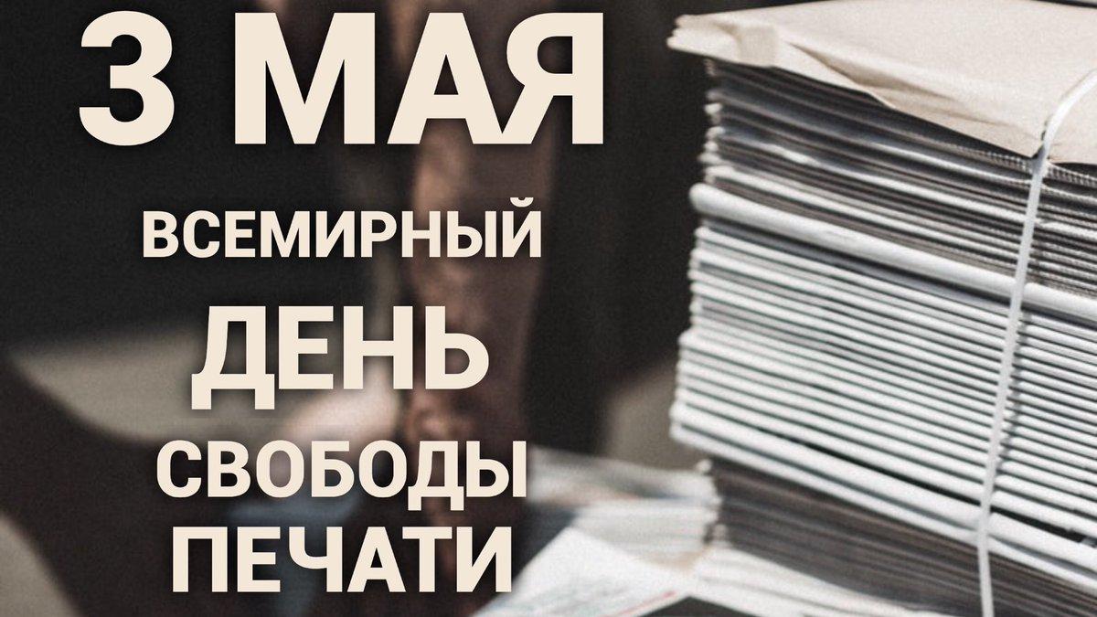 поздравление на день свободы печати