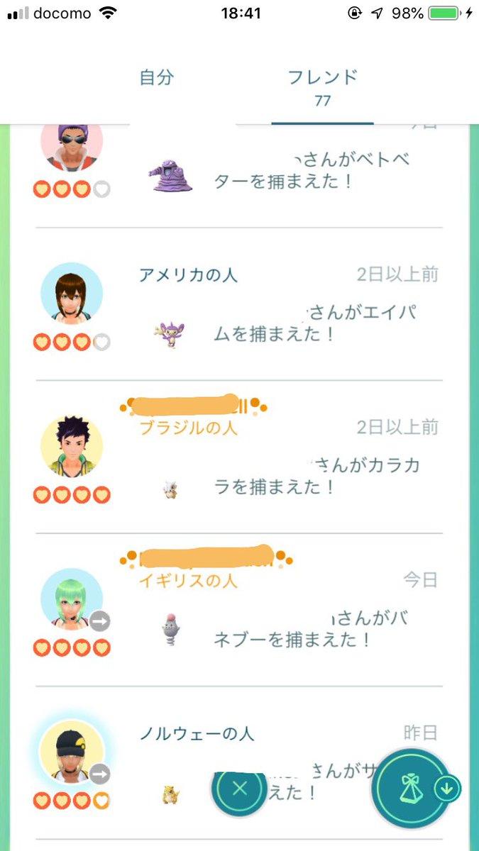 ポケモンgo フレンド 掲示板