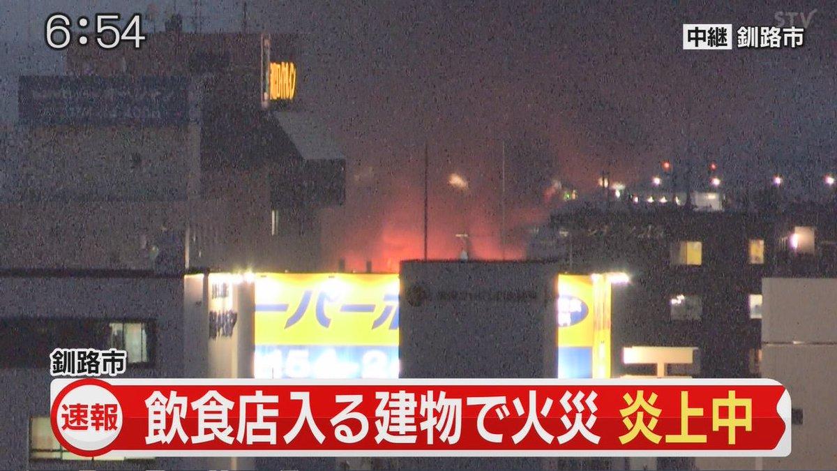 【火事】釧路市若竹町付近で火事発生 飲み屋が入った建物から ...