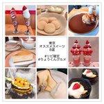 美味しそう・【東京】のスイーツ8選・どれも美味しそうで選べない!