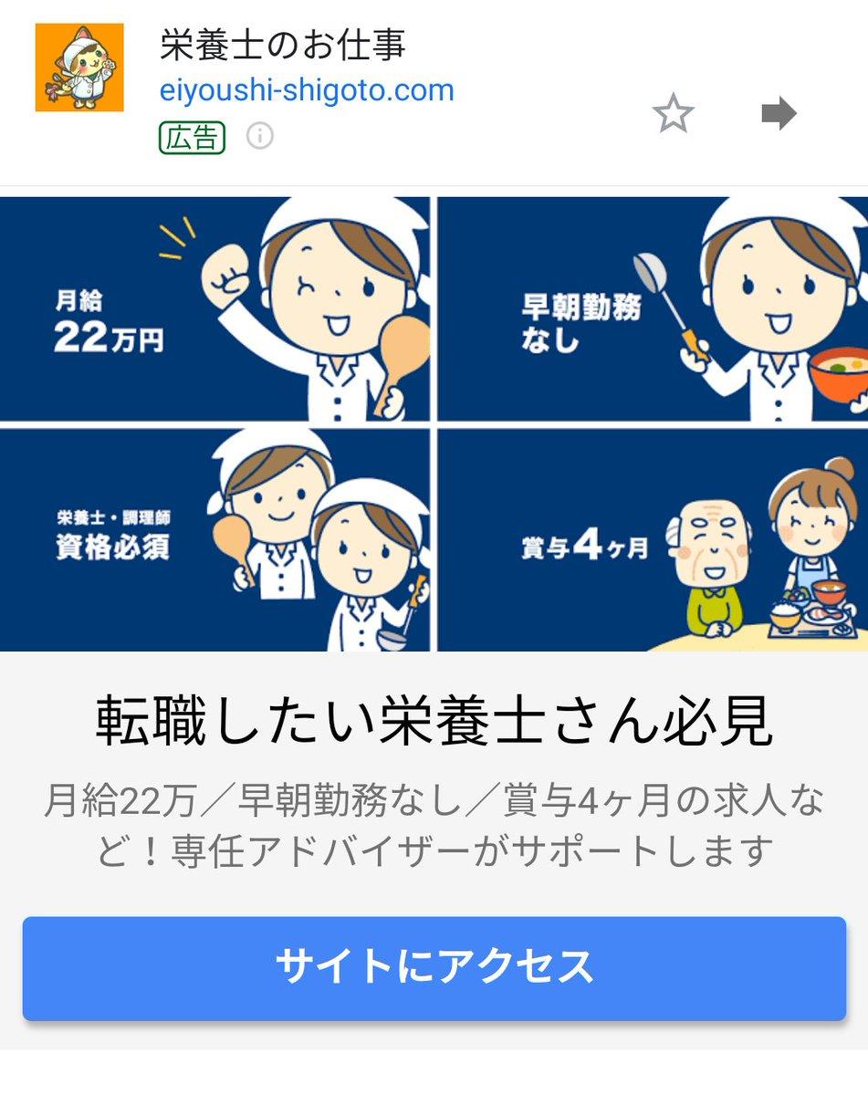 月給22万円がアピールポイントになる栄養士職…。広告とはいえ、第二新卒向けの転職求人と比較しても厳しいものがある。