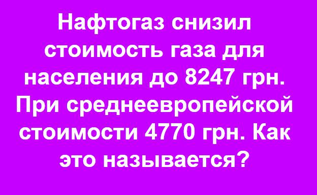 Україна наблизилася до укладення договору про постачання газу зі США, - Коболєв - Цензор.НЕТ 7236