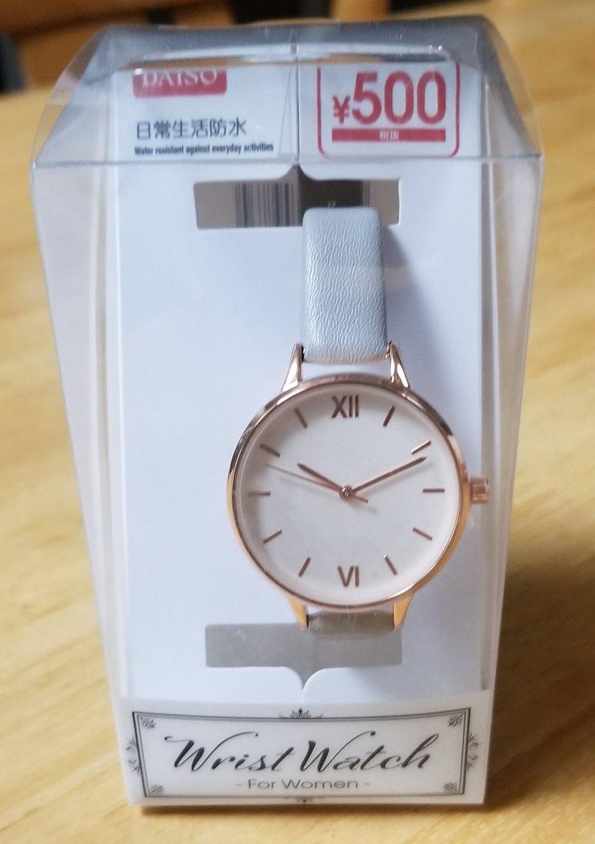 test ツイッターメディア - 母(あまりこだわりのない人)が、時計が壊れたから100均のでもいいから良いのないかなあ、と言っていたので、ダイソーで500円のを買ってきたんだが、可愛いやん❤ 薄いピンクもあったけど可愛かった。 (ていうか、普通の買ってあげないとあかんよな) #ダイソー https://t.co/S9XVW5ugMZ