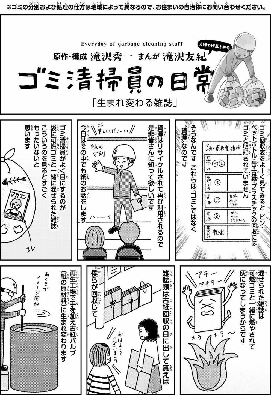 『ゴミ清掃員の日常』 ・『紙は資源』を漫画にしてみました。今日は5月3日ということで、ごみの日です。是非読んでください。 #ゴミ清掃員の日常