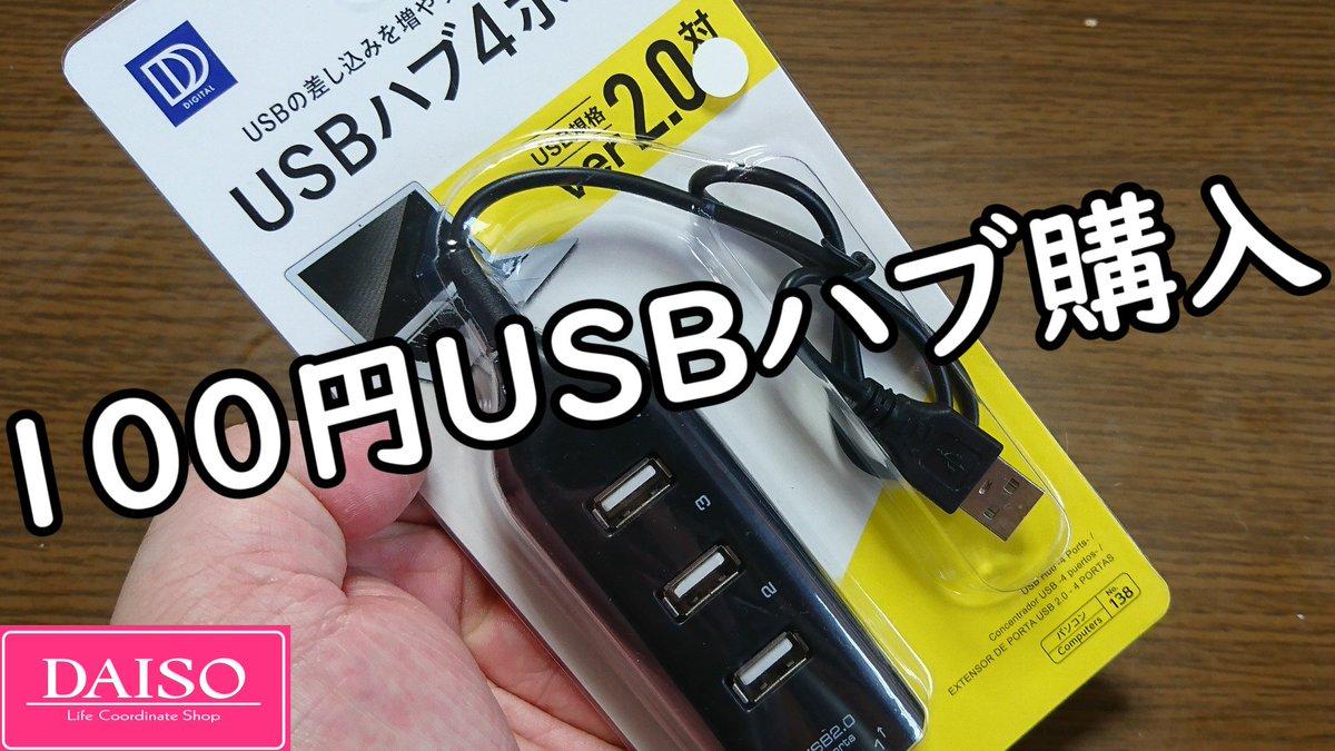 test ツイッターメディア - 【今日の動画】 【USB環境向上】 ダイソー USBハブを購入 https://t.co/CUMUMa8oR3 安いけど大丈夫なのだろうか ロゴ引用元:https://t.co/aFcxfI60ns #USBハブ #ダイソー #100均 https://t.co/ECuR0DNMbC