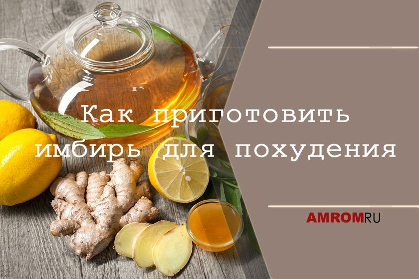 Как Похудеть На Имбирном Чае. Как приготовить имбирный чай для похудения в домашних условиях