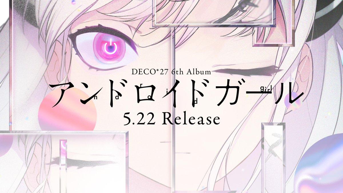ヒバナ Deco 27
