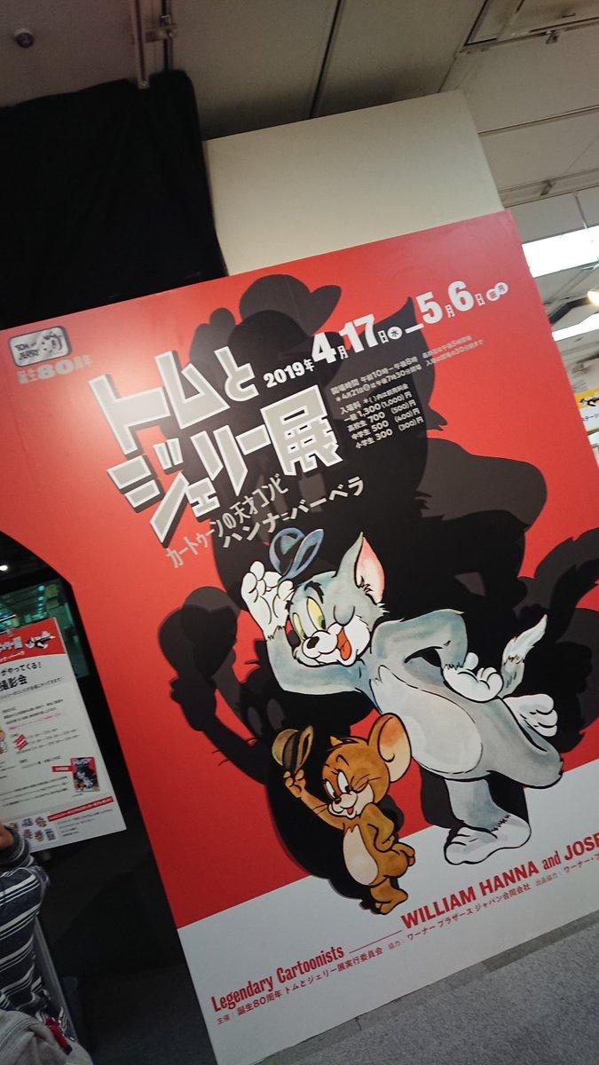 銀座でトムとジェリー展伊東屋でスムージー渋谷でクレープワンコイン占いで目から鱗…遊ぶ金欲しさに働くだけなら転職はダメだって‼️えぇーーー当たってるけど~‼️#ゴールデンウィークの過ごし方