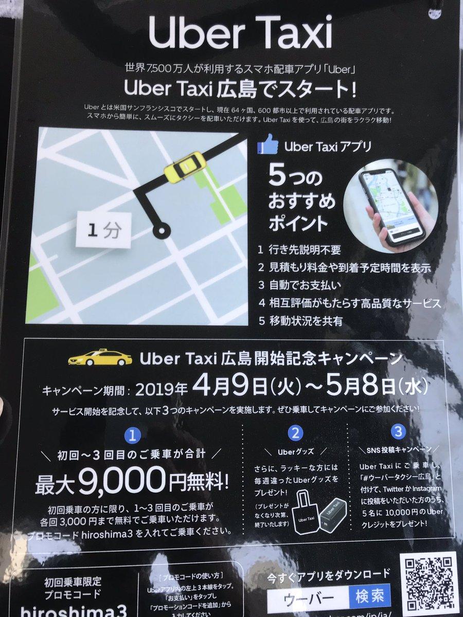 広島 タクシー アプリ