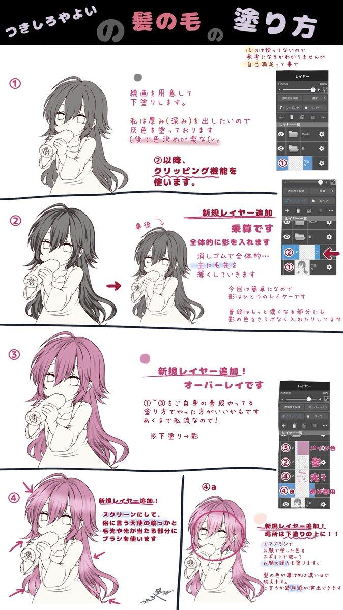 髪の塗り方