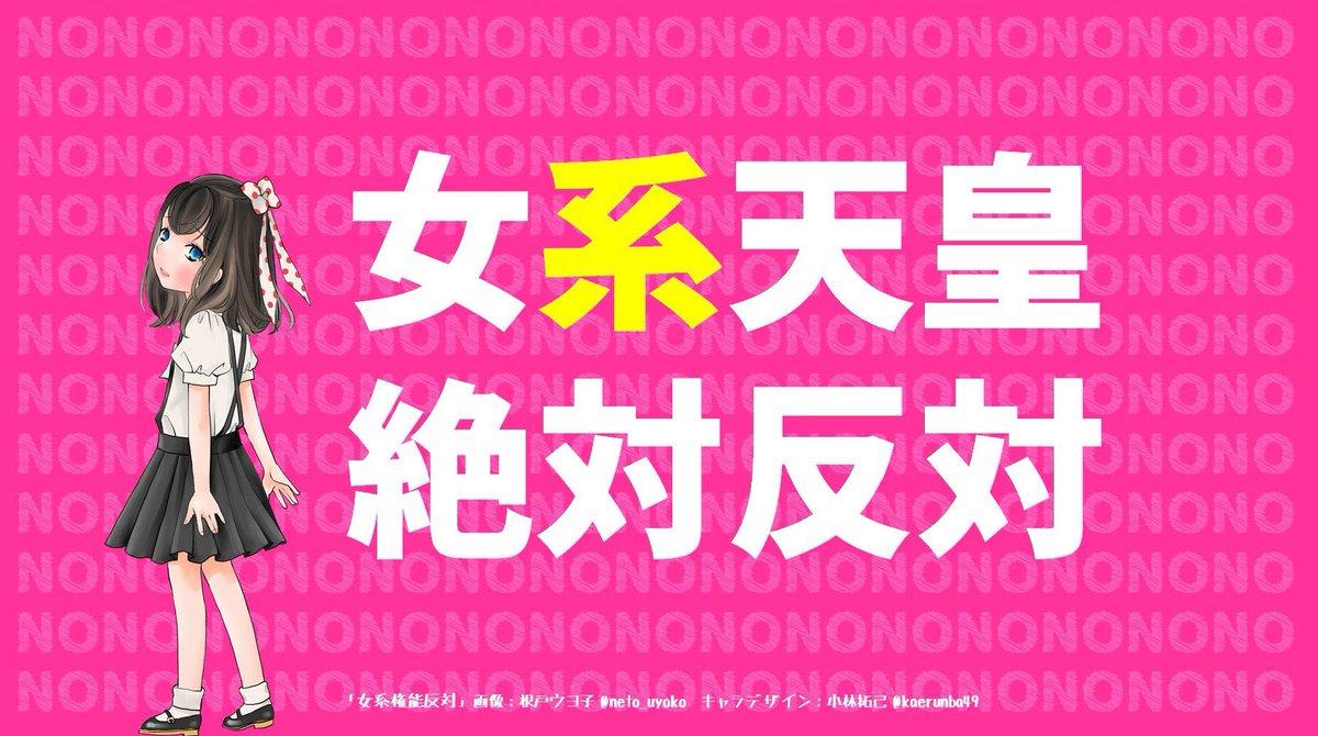 【ウヨ子の主張】 女系天皇に反対します!  #ウヨ子の主張  #女系天皇反対 https://t.co/16IXg3xi1d