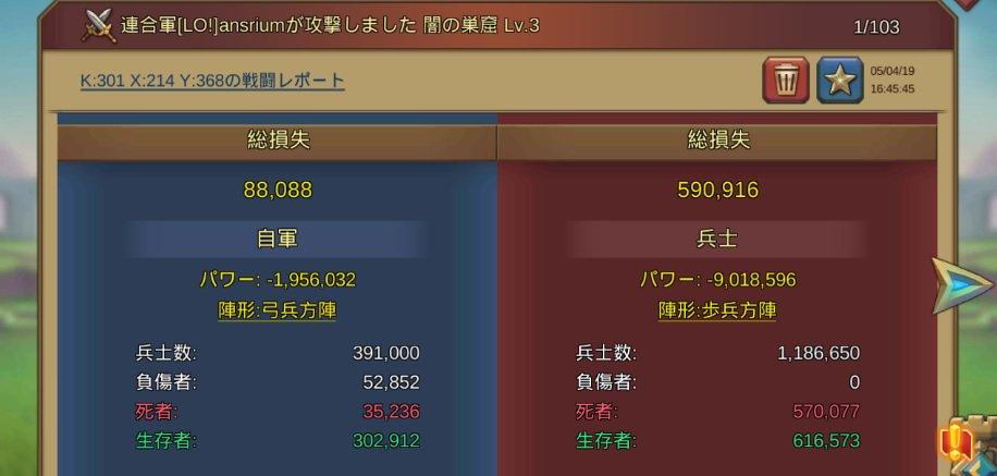 巣窟 ローモバ 【ロードモバイル】いざ、巣窟攻略!!