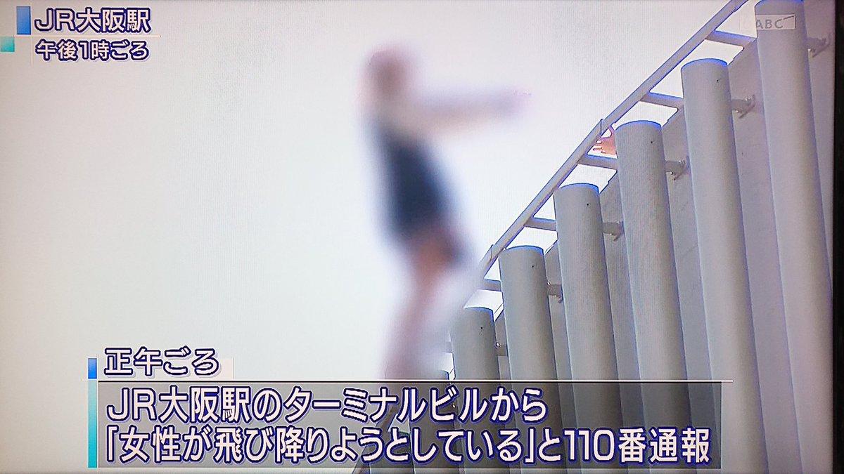 女性 大阪 飛び降り