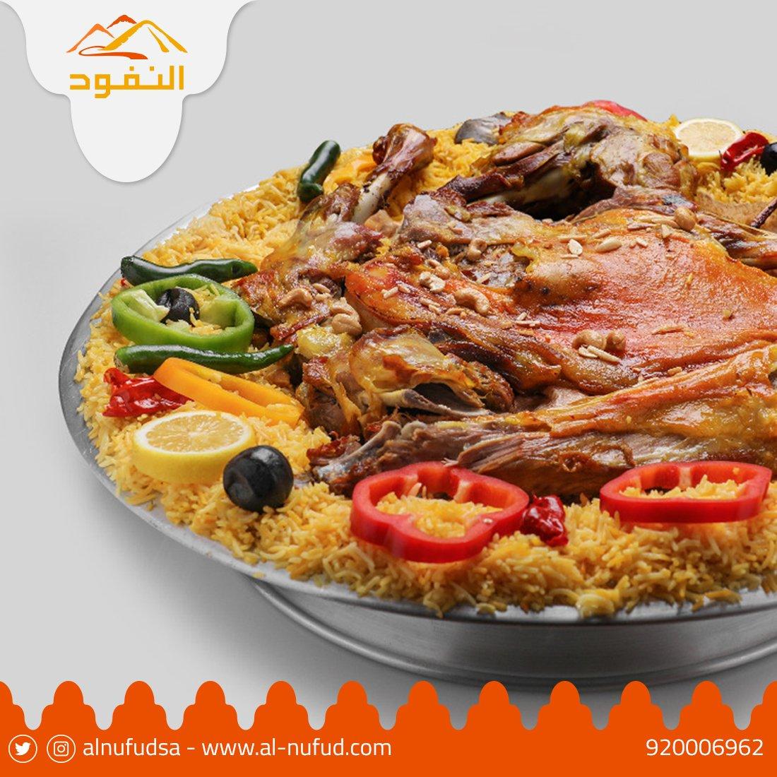 مطعم النفود On Twitter اللحم المندي ما ينطلب إلا من النفود