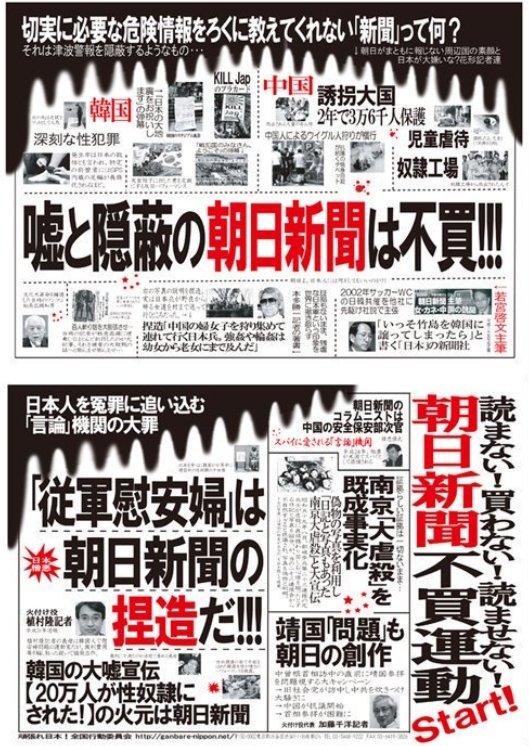 #朝日新聞 は読む価値のない、ゴミ屑・新聞社です!▼捏造慰安婦記事を垂れ流し日本国民を冒涜し続けた挙句、あくまでも「読者」にしか謝罪しないと言い張る #反日 #売国 #捏造 の朝日に善良なる日本国民は怒りの鉄槌を!#不買