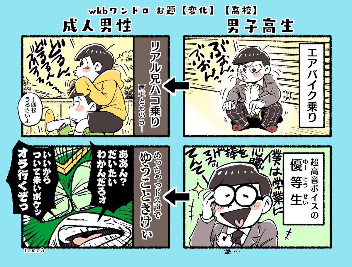 スッキリ 松 漫画 pixiv