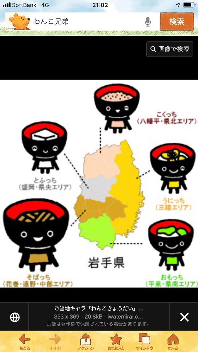 50 岩手 国体 キャラクター 印刷可能文字イメージ