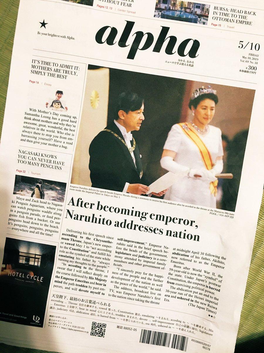 英語多読のために英字新聞を買った。色々迷ったけど、辞書なしで読める学習用をコンセプトにされた「alpha」を選んでみた。各オンライン英会話のDairyNewsでも良いと言えば良いのだけど、今休学中だし、経験上Webよりも紙の方が入ってくる(好き)なので新聞を試してみることに。