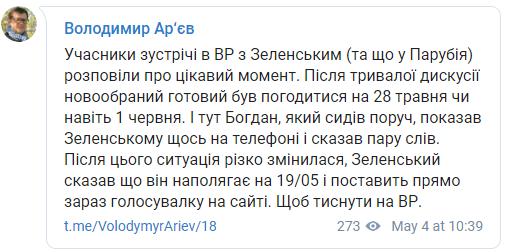 """Ми готуємо """"кілька ходів"""", - Зеленський про відповідь на видачу паспортів РФ жителям ОРДЛО - Цензор.НЕТ 9265"""