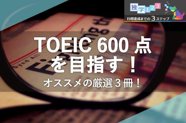まずはTOEIC600点以上を目指す!そんな方にオススメの厳選3冊!   #TOEIC #資格 #転職 #英語 #勉強 #独学