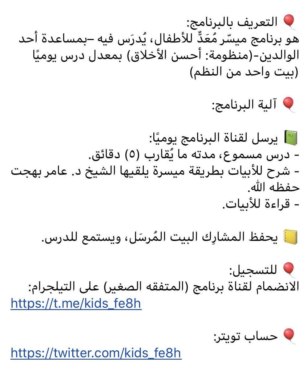 💡بشرى: انطلاق برنامج #رمضان لأحبابنا الصغار .. منظومة📚أحسن الأخلاق📚   تحت إشراف د.عامر بهجت   يبدأ الاثنين ١/ ٩ 🎈 للتسجيل: الانضمام لقناة برنامج(المتفقه الصغير)على التيلجرام: https://t.me/kids_fe8h 🎈قراءة محفزة للنظم :) https://youtu.be/OulMobTzG3k ننتظركم ونسعد بنشركم للإعلان🔁