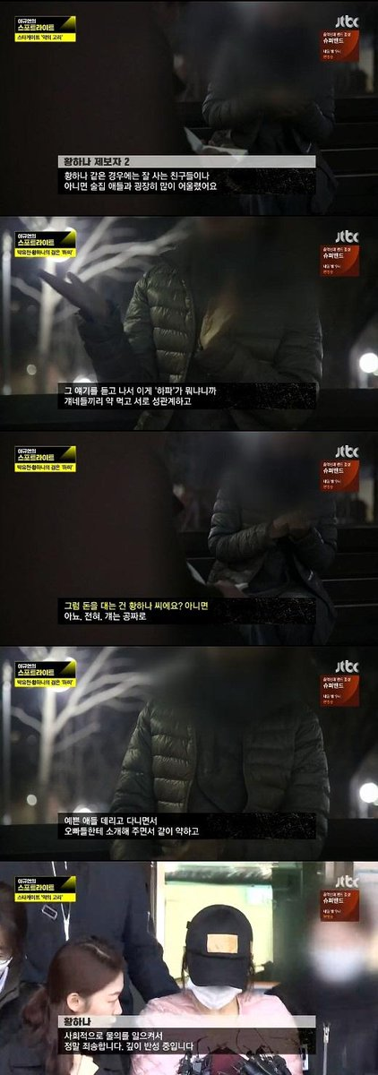 """The latest episode of """"I want to know"""" Hwang Hana, revealed to be one of Burning Sun's VIP ft. organizing orgies in villas, connections to drugs and r*pe with BS, Kim Hak Eui also framed to be a VIP of BS for organizing similar orgies https://forms.gle/pXNzno6pCqTndq7i7…"""