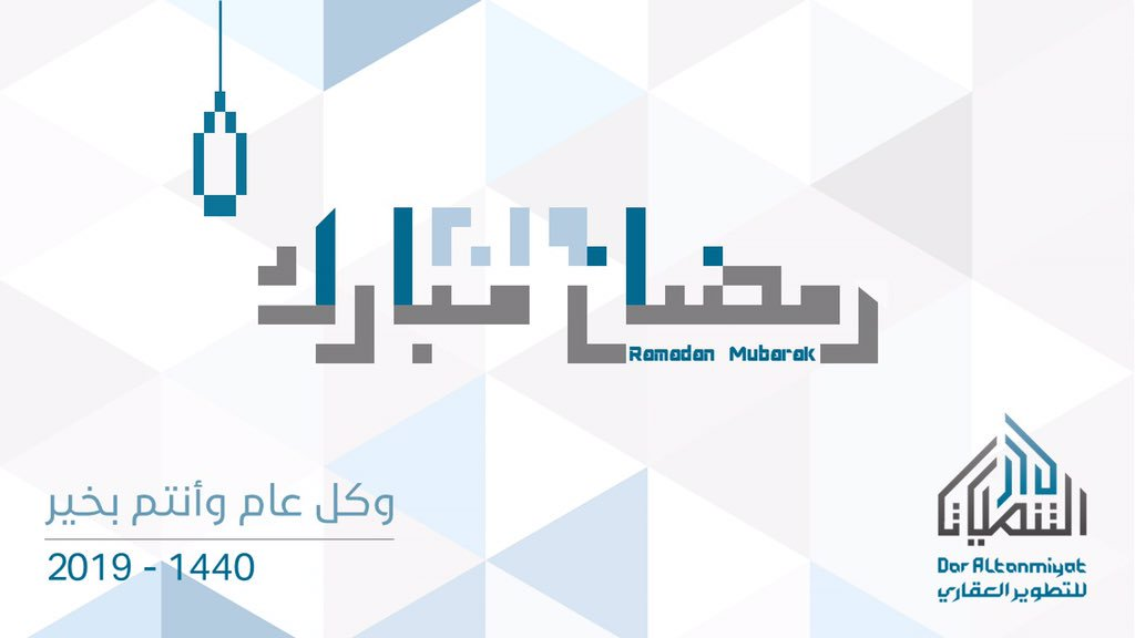 أســرة دار التنميــات تهنئكم بحلول شهر الخير و كـل عــام وأنتــم بخيــر #رمضان  #رمضان_مبارك #رمضان_كريم #رمضان_١٤٤٠  #دار_التنميات https://t.co/DGqpasvghU