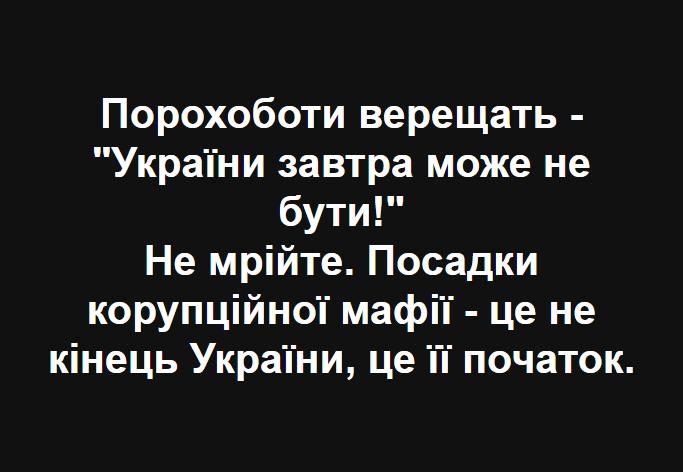 Надеюсь, благодаря монобольшинству в новой Раде не будет политической коррупции, - Холодницкий - Цензор.НЕТ 2455