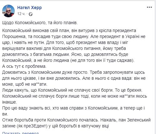 Являются ли тезисы Коломойского новой идеологией страны? - Цензор.НЕТ 3613