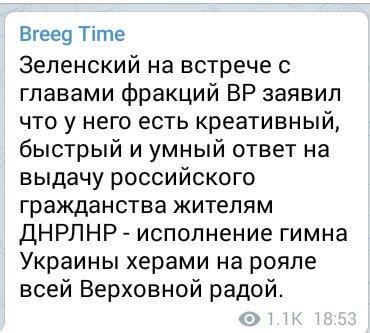 """Ми готуємо """"кілька ходів"""", - Зеленський про відповідь на видачу паспортів РФ жителям ОРДЛО - Цензор.НЕТ 1351"""