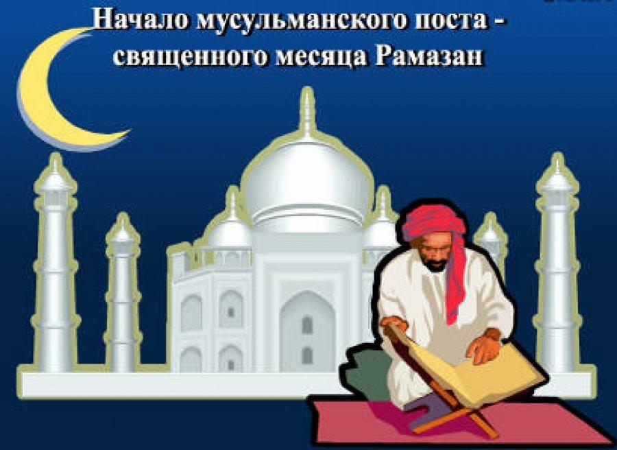 Открытки с началом поста мусульман, благодарностью поздравление