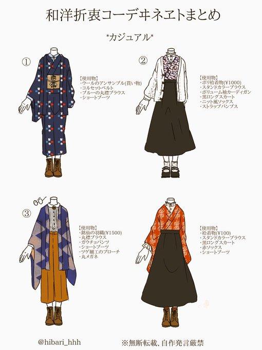b853a90e7b7808 フリル×着物」「洋服×羽織」和洋折衷コーデまとめイラストが麗しすぎる ...