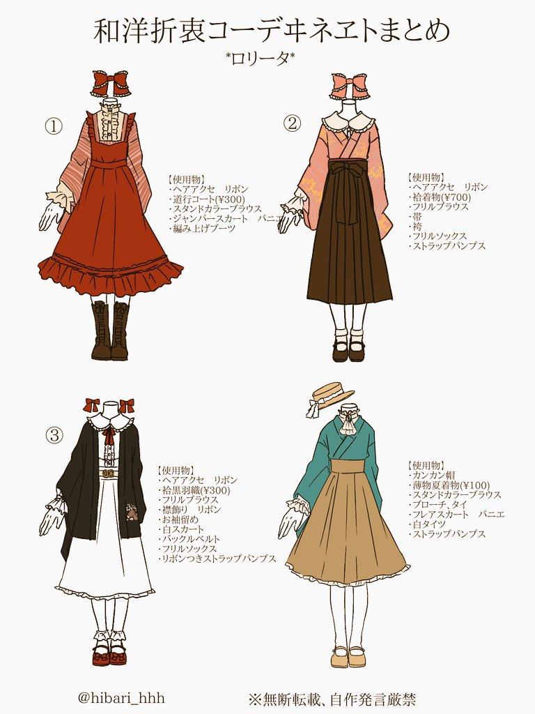 和洋折衷コーデがおしゃれ!普段着に着物もかわいい!