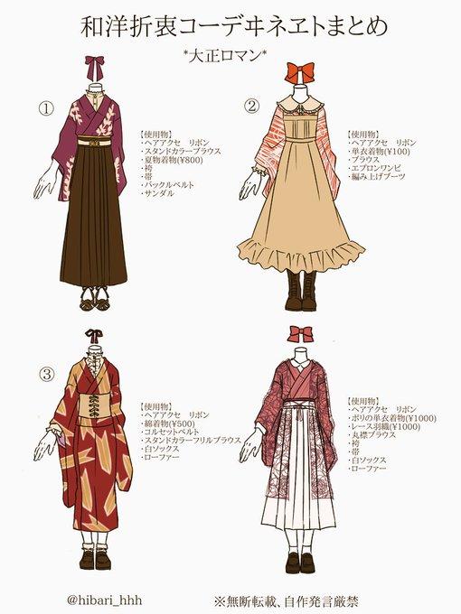 フリル着物洋服羽織和洋折衷コーデまとめイラストが麗しすぎる