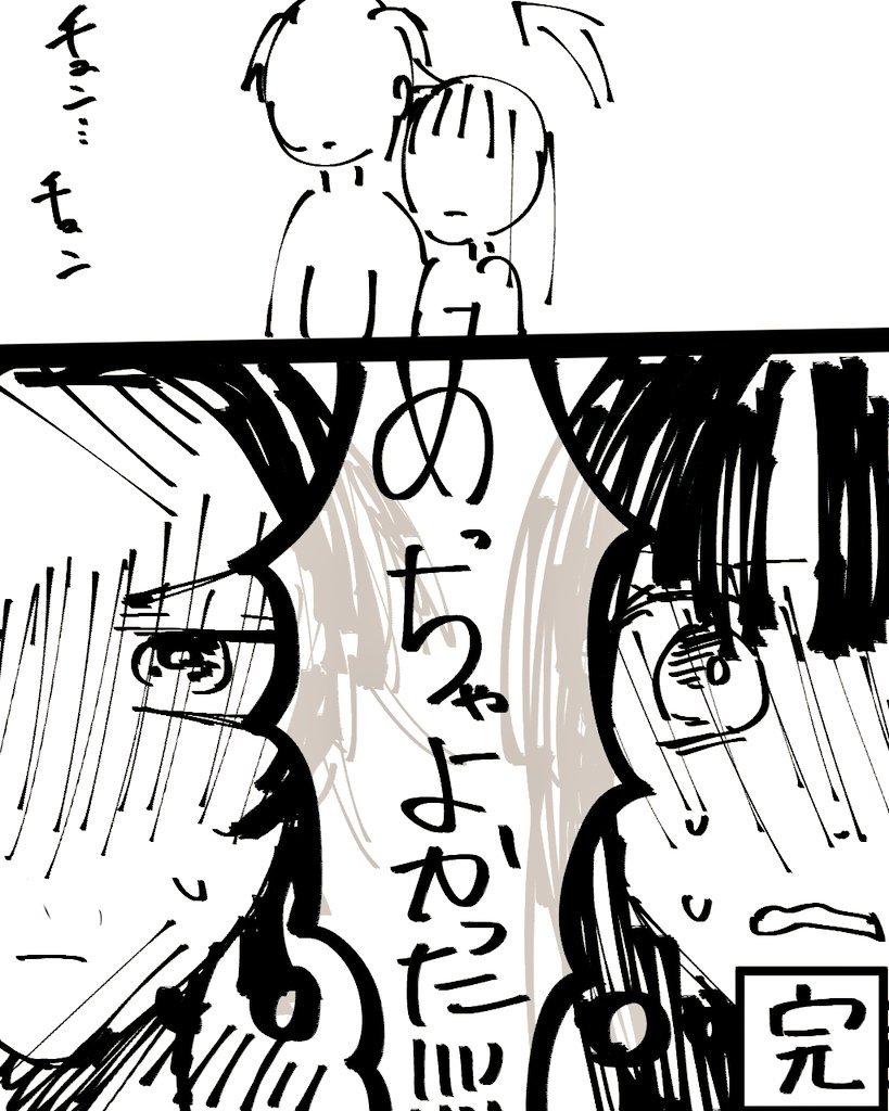 炭治郎 カナヲ 初夜