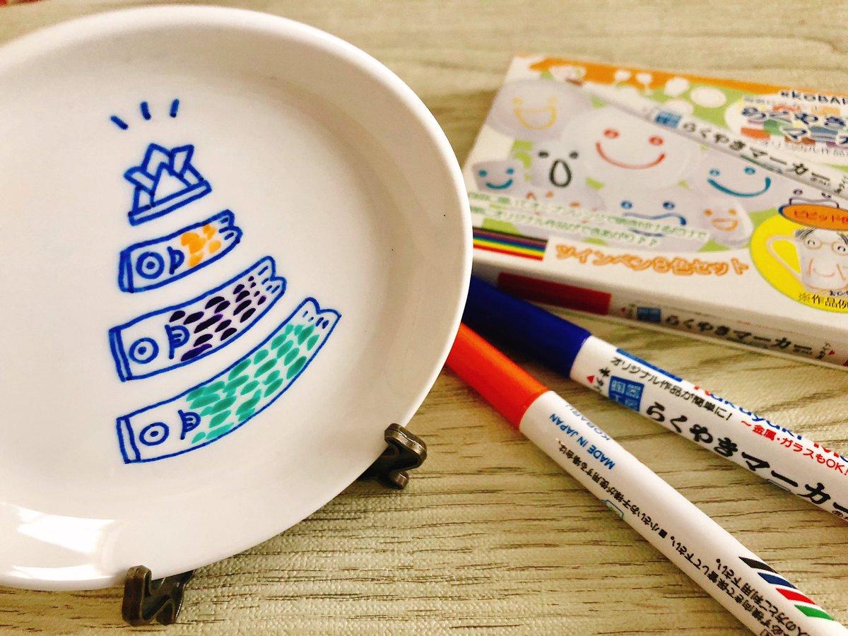皆さん、こんにチワワ?✨今日はこどもの日ですね〜先日、陶器に描けてオーブンで加熱すると定着するというペンを夫が買ってくれたので、100均で白い小さいお皿を買ってきて、端午の節句プレートを作りました。今年は、うちの息子が就職活動中なので、ファイト!の願いも込めて。よい午後を?