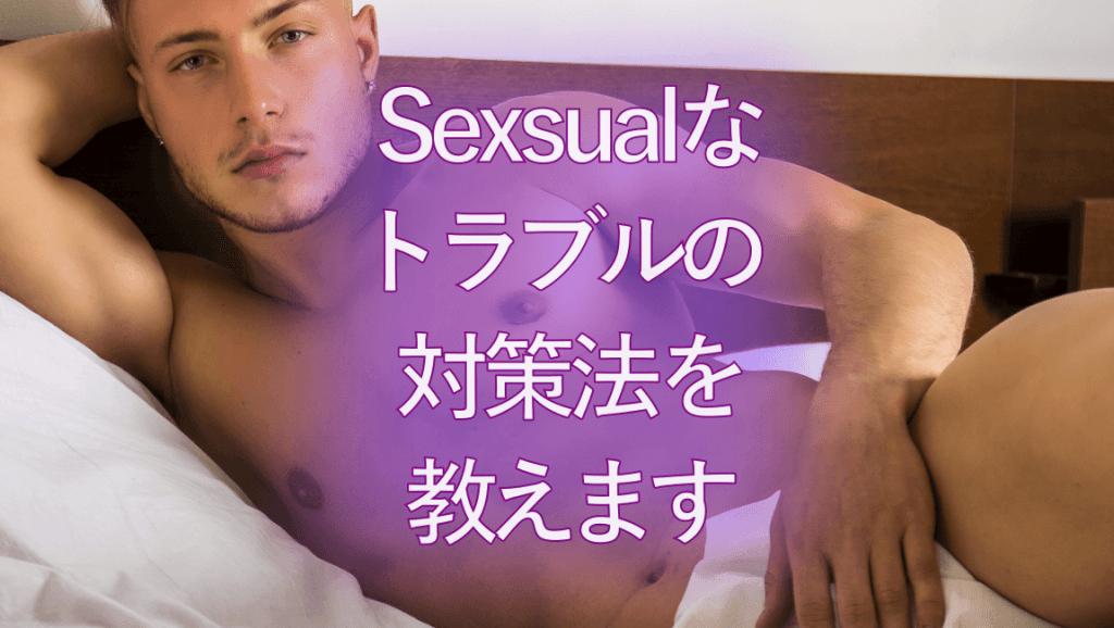 【リスクマネジメント】VIO脱毛で男性あるあるなセクシャルトラブルを回避せよ!