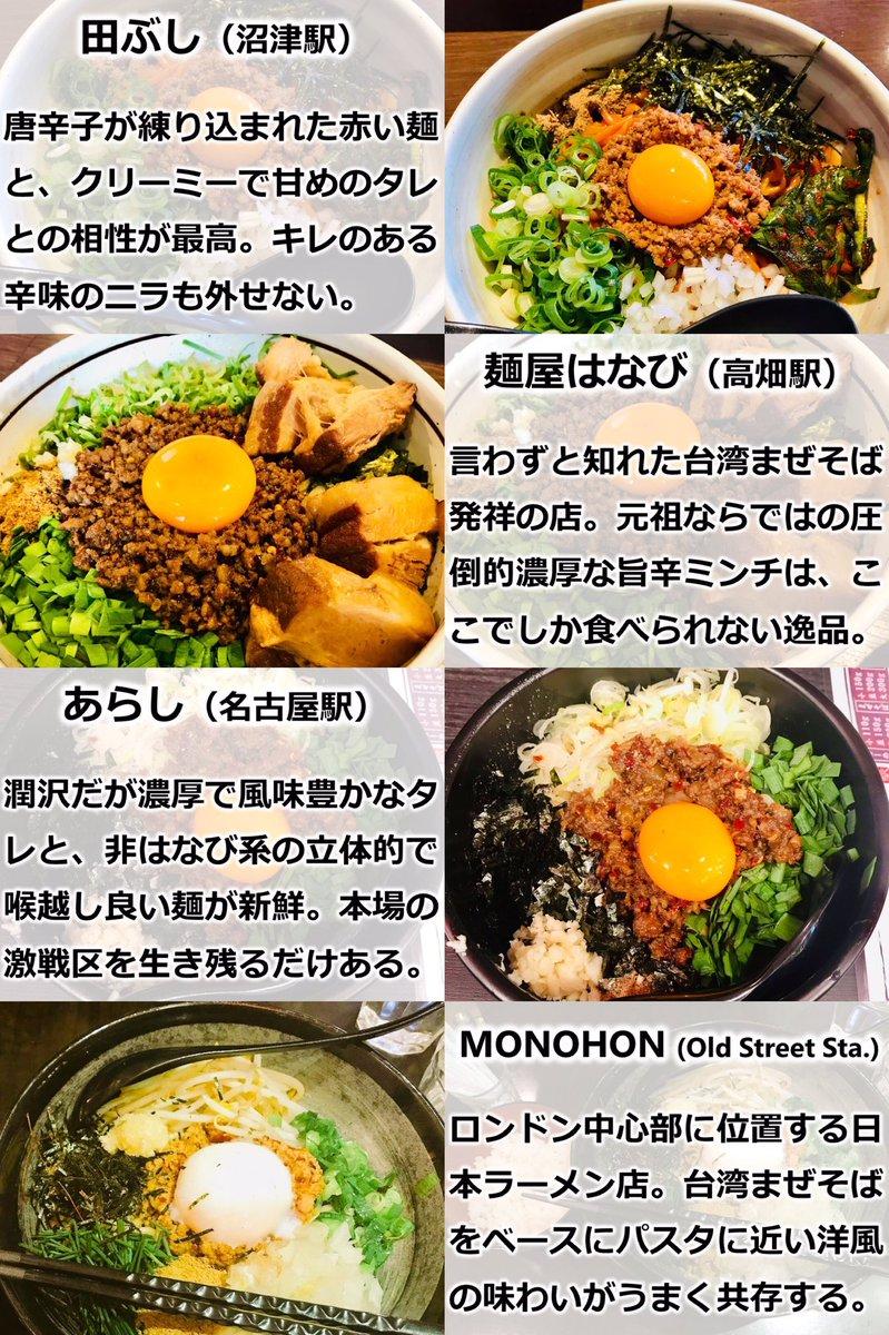 まぜ そば レシピ 台湾