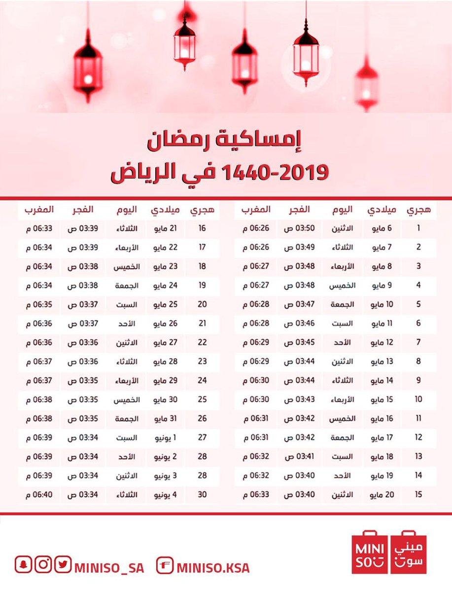 Miniso Saudi Arabia على تويتر تهنئكم إدارة ميني سو بحلول شهر رمضان المبارك