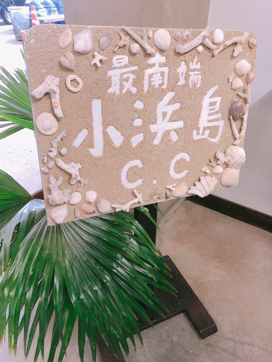 小浜島でゴルフ?️♂️日本最西端TEE不動産投資で大成功されてる社長220名のスタッフを持つコールセンターの社長とラウンド。絶好の気候。学び多き時間。とてつもなく贅沢な時間でした。