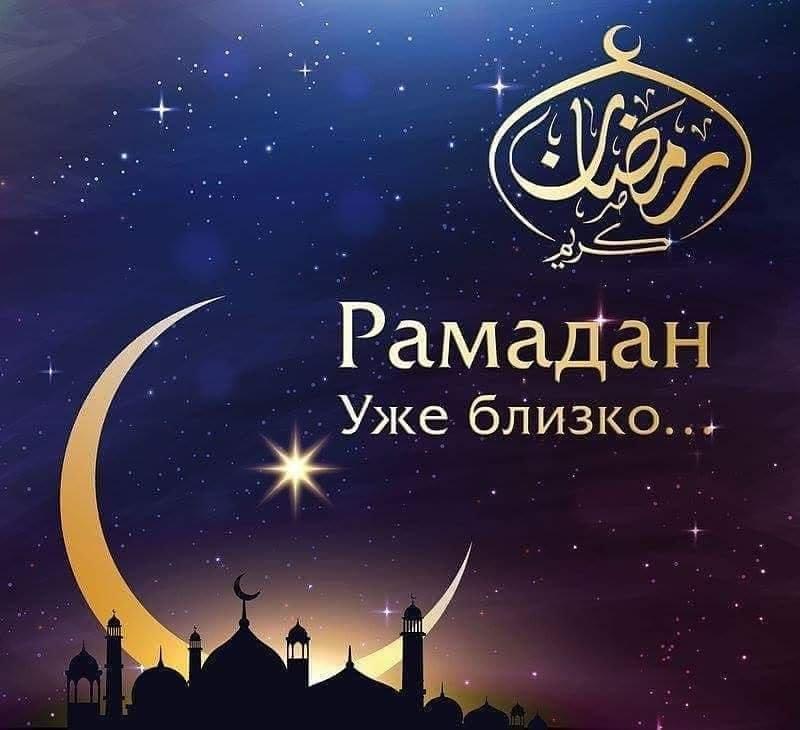 Поздравительные картинки на рамазан месяц, прикольная доброе утро