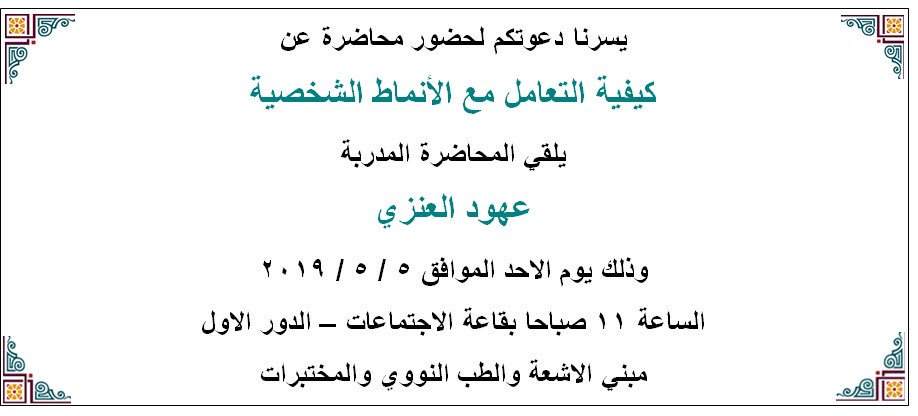 3c49bfc64 Hashtag #الطب_النووي sur Twitter