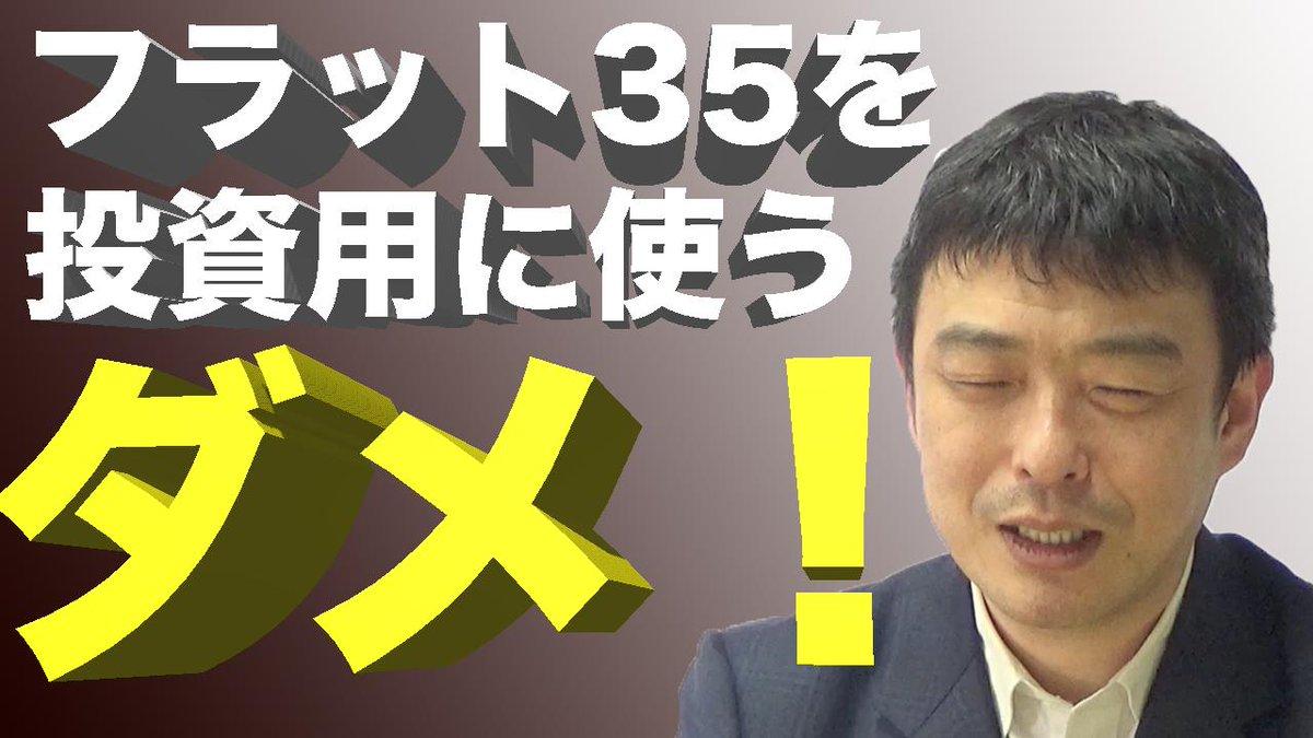 フラット35を悪用し不動産投資していることを朝日新聞が報じた件について動画を公開しました。住宅ローンで不動産投資は絶対ダメ!