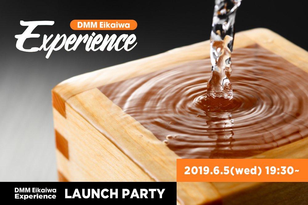 【先着30名様限定】コミュニティプロジェクト『DMM Eikaiwa Experience』発足を記念して、6月5日(水)ローンチパーティーを開催します?第一回目の体験会テーマは「日本酒?」英会話ユーザーの方もそうでない方も、日本酒好き集合〜〜!詳細&お申し込みはこちら▼