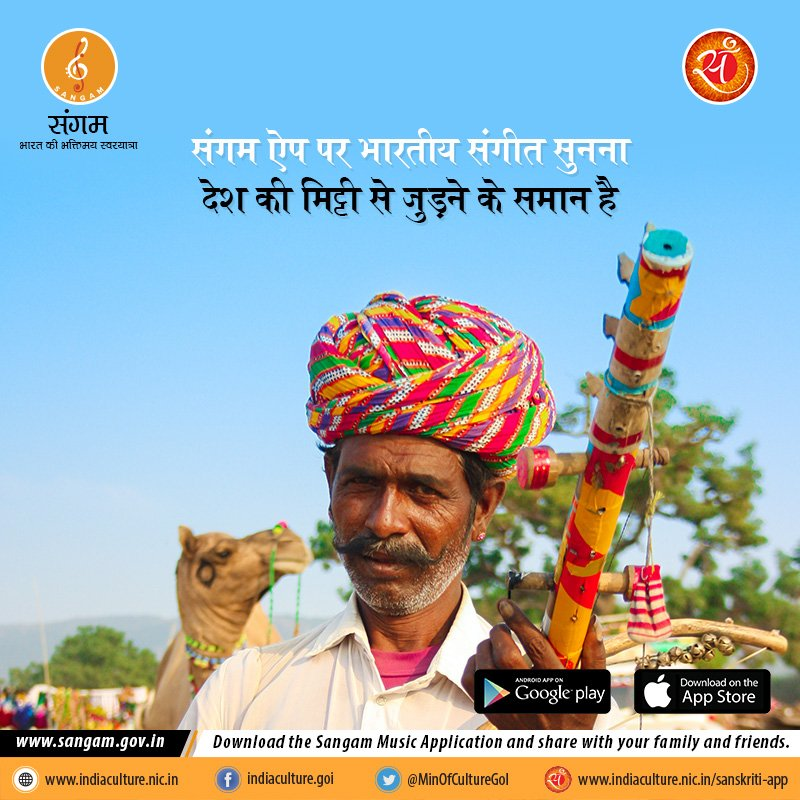 भारत के जन-जन में...मिटटी के कण-कण में और हर एक मन-मन में संस्कृति से जुड़ा हुआ संगीत बसता है।आपका @SangamMusicApp भी मिटटी से जुड़े संगीत की भक्तिमय स्वरयात्रा प्रस्तुत कर रहा है  #संगमएप्प का एंड्राइड और iOS वर्ज़न #GooglePlayStore एवं #AppleAppStore पर उपलब्ध है   #SangamApp
