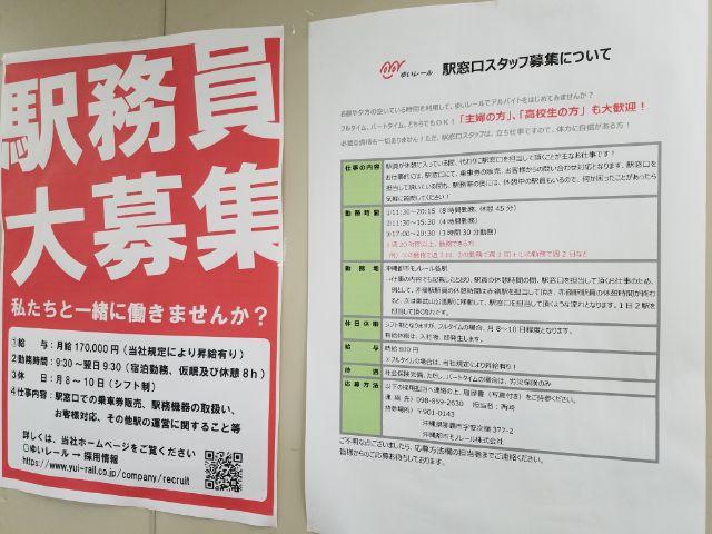 ゆいレールが延伸するから、駅務員の募集してるーーーゆいレールに就職して、沖縄に移住しちゃうか(笑)