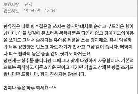 지인이 ㄹ서님께 받은 답장 공유합니다ㅜ 유진이랑 성현제 향!!