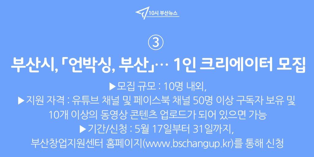 #10시_부산뉴스 ③부산시는 부산 창업기업 제품 소개 콘텐츠 제작 지원사 관련 이미지 입니다.