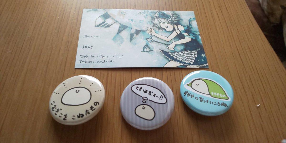 憧れのジェシーさん(@jecy_losika)にもお会いできました。いろんなこむぎこがいて迷ったけど缶バッジを3つ。新幹線移動じゃなければぬいぐるみがほしかったです...。#デザフェス